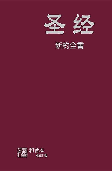 Picture of Chinese Simplified New Testament
