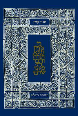 Picture of Koren Student Pocket Bible-FL-Classic Tanakh