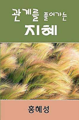 Ministry of Relationship: Conflict Management (Korean)
