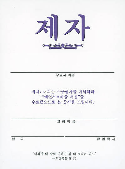 Korean Disciple III Certificate Download