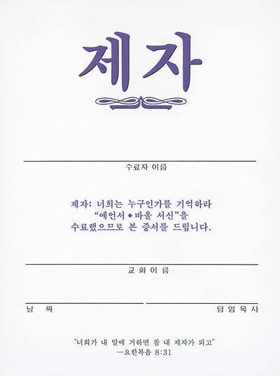 Picture of Korean Disciple III Certificate Download