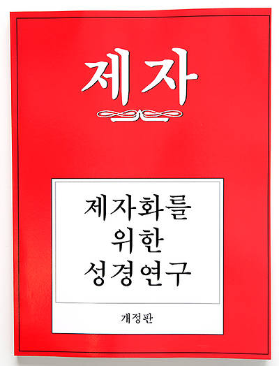Picture of Disciple I Revised Korean Study Manual