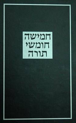 "Picture of Torah For Students-FL-""Keter"" Large Type Reader's Size"