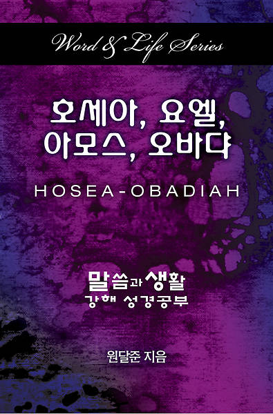 Word & Life Series: Hosea - Obadiah (Korean)
