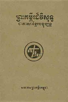 Picture of Khmer Bible