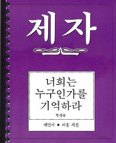 Picture of Disciple III Korean Study Manual