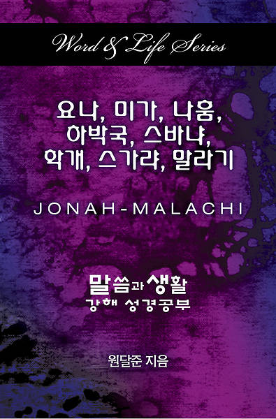 Word & Life Series: Jonah - Malachi (Korean)