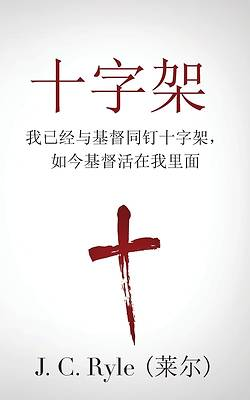 Picture of The Cross (十字架)