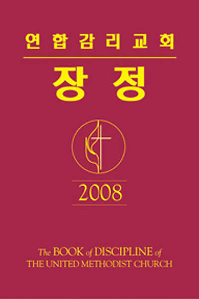 Book of Discipline 2008 Korean