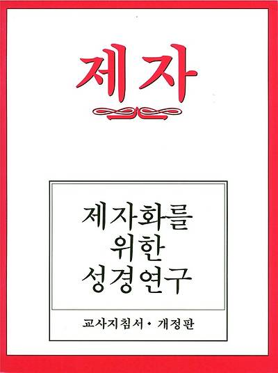 Picture of Disciple I Revised Korean Teacher Helps