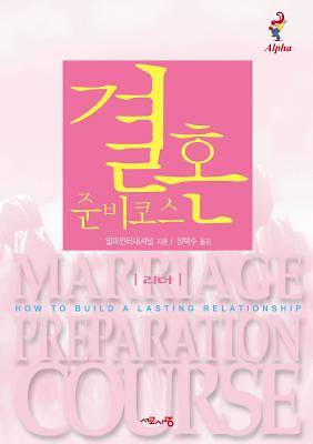 Picture of Marriage Preparation Course Leader's Guide, Korean Edition