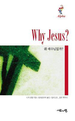 Picture of Why Jesus? Korean Edition