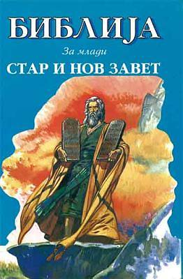 Macedonian Childrens Bible