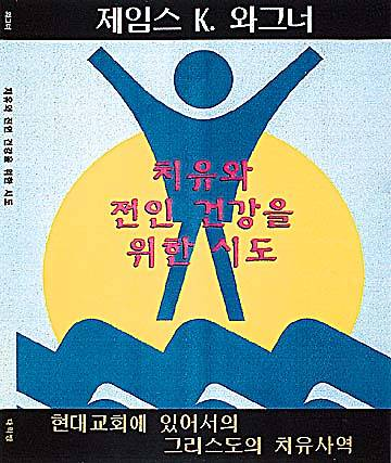 Adventure In Healing Wholeness Korean Version