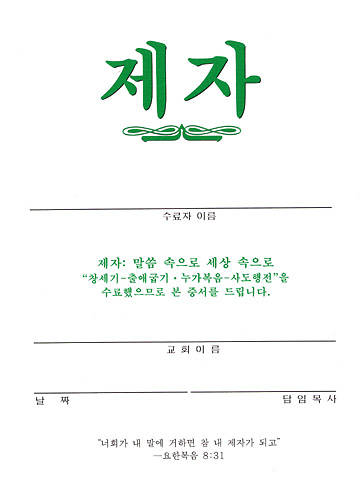 Disciple II Korean Certificate