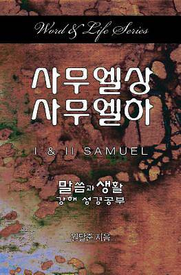 Word & Life Series: I & II Samuel (Korean)