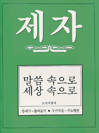 Disciple II Korean Teacher Helps