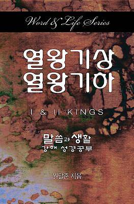 Word & Life Series: I & II Kings (Korean)