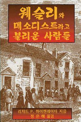 Picture of Wesley and the People Called Methodists Korean