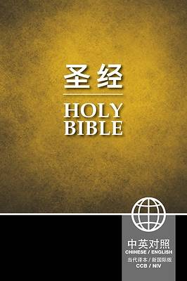 Chinese / English Bible - Ccb Simplified / NIV Hc