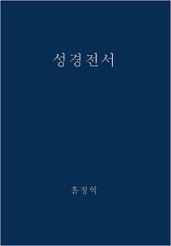 The Holy Bible, King James Version, Verseless Edition (Korean)