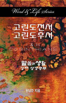 Word & Life Series: I & II Corinthians (Korean)