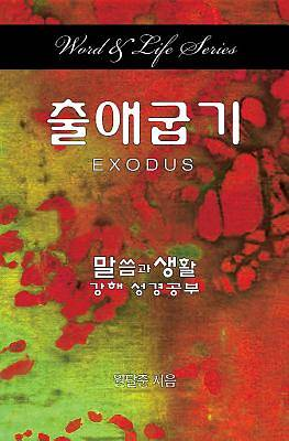 Picture of Word & Life Series: Exodus (Korean)