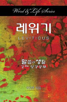 Word & Life Series: Leviticus (Korean)