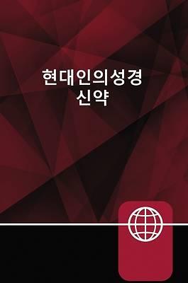 Picture of Korean New Testament, Paperback