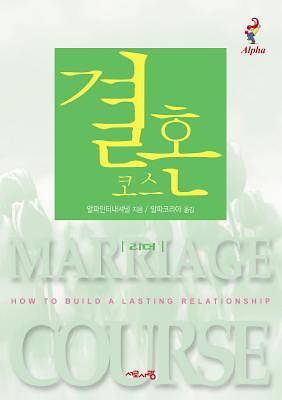Marriage Course Leaders Guide, Korean Edition