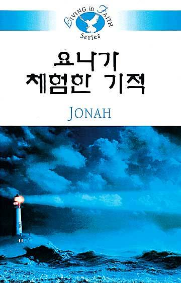 Picture of Living in Faith - Jonah Korean