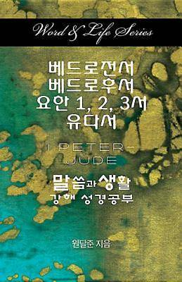 Word & Life Series: I Peter - Jude (Korean)
