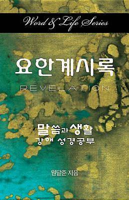 Picture of Word & Life Series: Revelation (Korean)