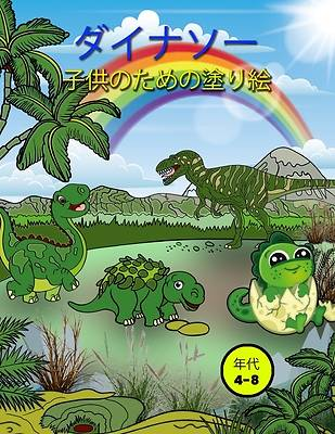 Picture of ダイナソー 子供のための塗り絵 年代 4-8