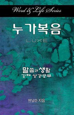 Word & Life Series: Luke (Korean)