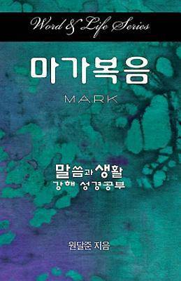 Word & Life Series: Mark (Korean)