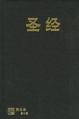 Picture of Chinese Bible Shen Edition