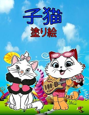 Picture of 子猫 塗り絵