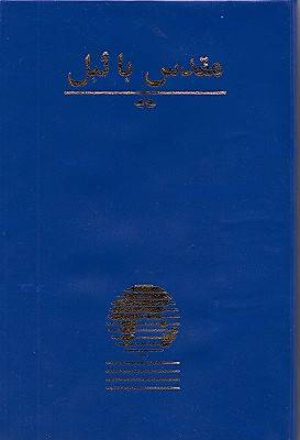 Urdu Bible-FL-Easy-To-Read