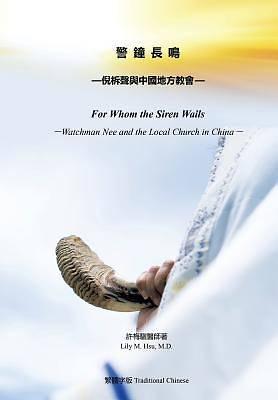 Picture of 警鐘長鳴 倪柝聲與中國地&#26