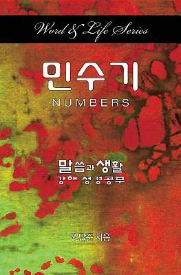Word & Life Series: Numbers (Korean)