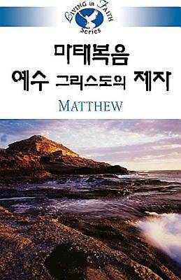 Picture of Living in Faith - Matthew Korean