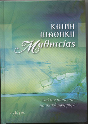 Discipleship New Testament in Modern Greek
