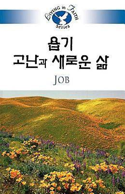Living in Faith - Job Korean