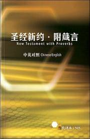 Chinese / English New Testament + Proverbs - Ccb Simplified / NIV