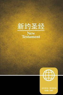 Picture of Ccb, Niv, Chinese/English Bilingual New Testament, Paperback