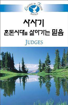 Picture of Living in Faith - Judges Korean