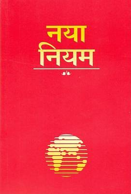 Hindi New Testament