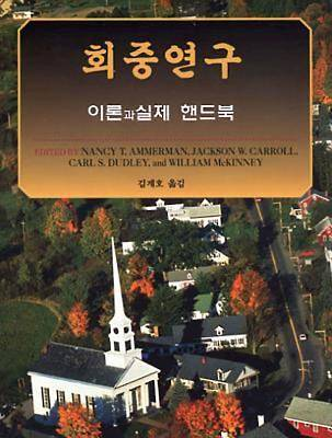 Studying Congregations Korean Version