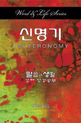 Picture of Word & Life - Deuteronomy (Korean)